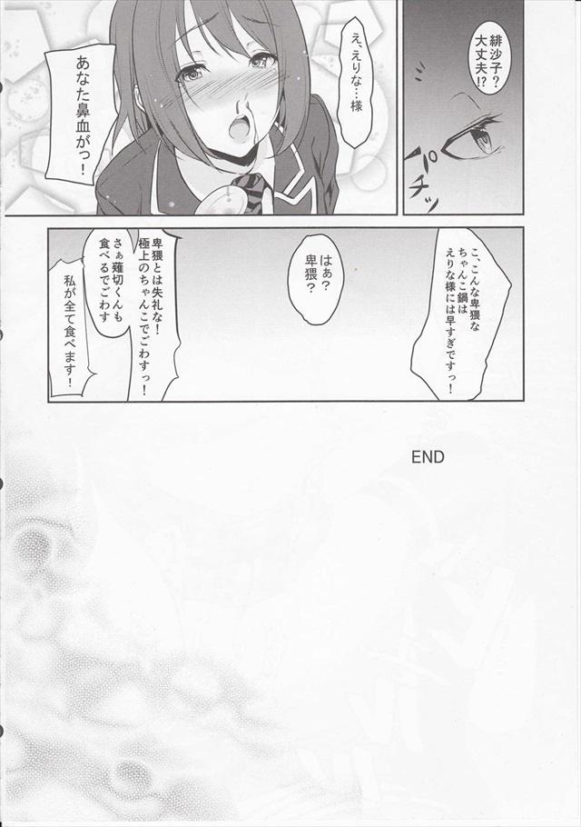 食戟のソーマ エロマンガ・同人誌6013