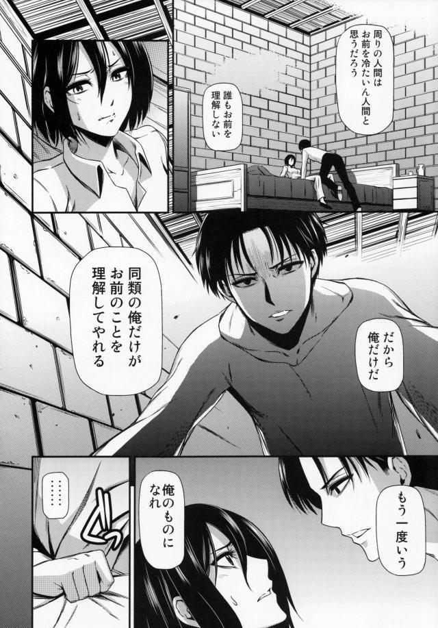 進撃の巨人 エロマンガ・同人誌4008