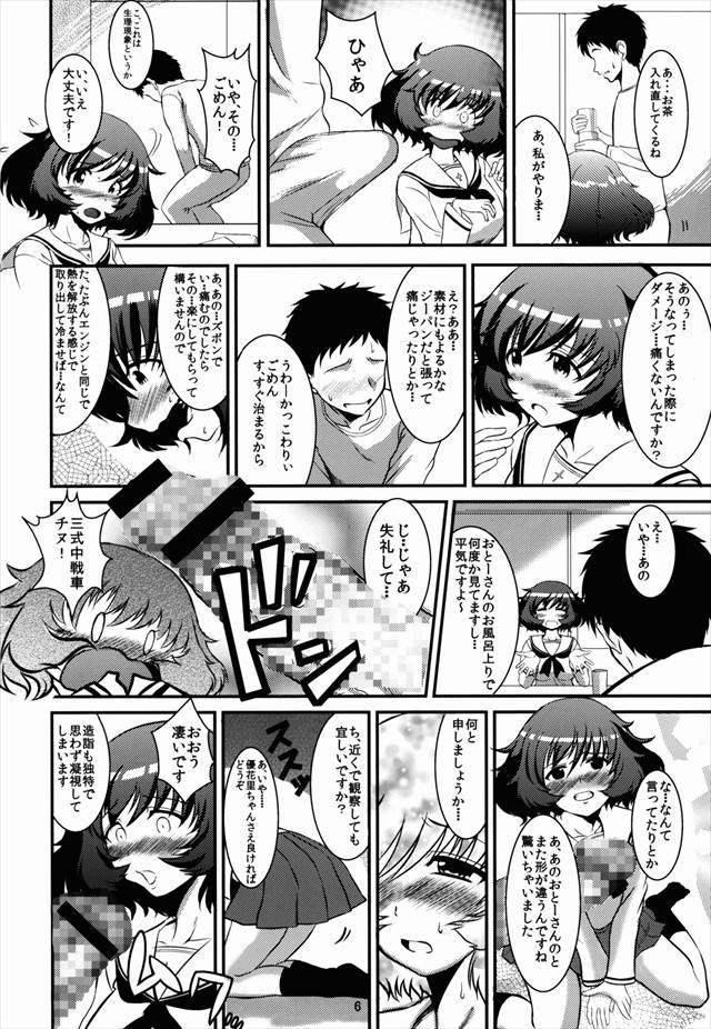 ガルパン エロマンガ・同人誌5005