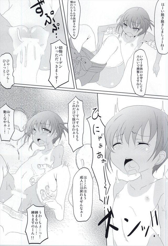咲 エロマンガ・同人誌4023