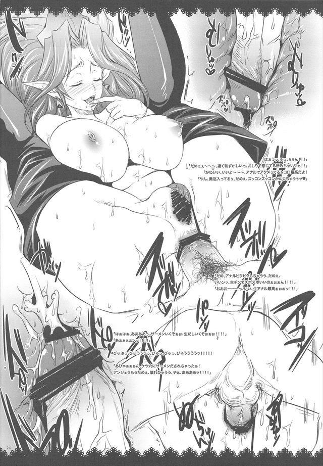 聖剣伝説 エロマンガ・同人誌3024