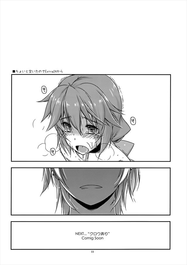 閃の軌跡 エロマンガ・同人誌2033