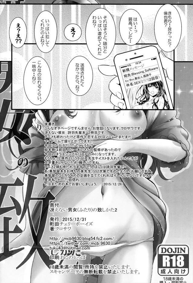 冴えない彼女の育て方 エロマンガ・同人誌5025