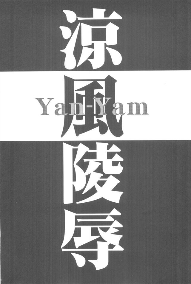 涼風 エロマンガ・同人誌1005