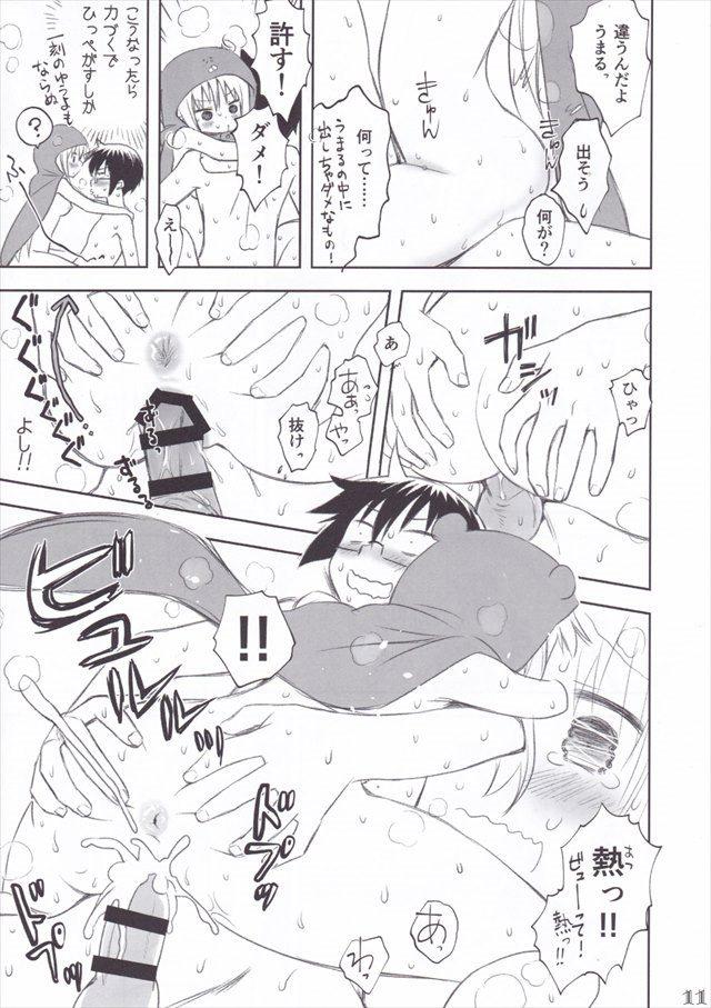 うまるちゃん エロマンガ・同人誌6010