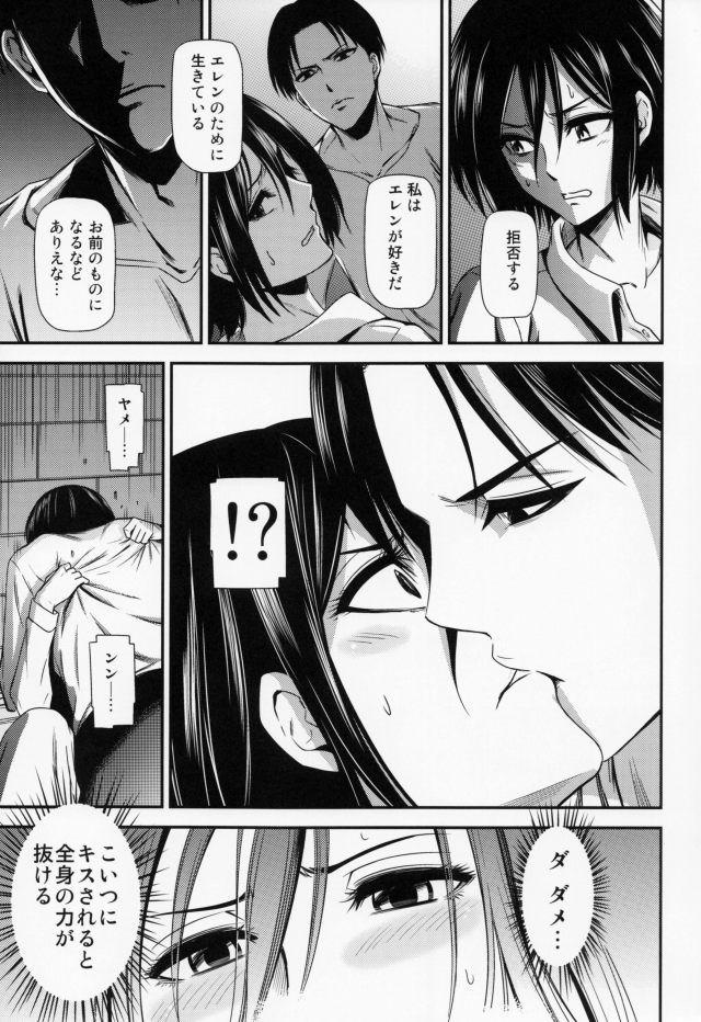 進撃の巨人 エロマンガ・同人誌4009