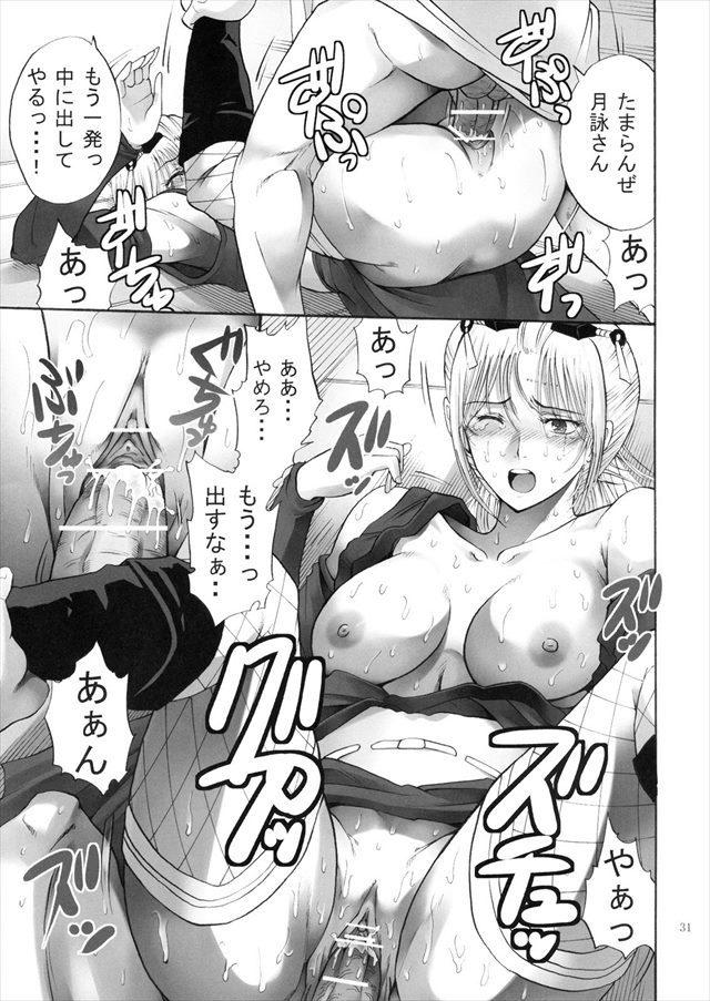銀魂 エロマンガ・同人誌1029