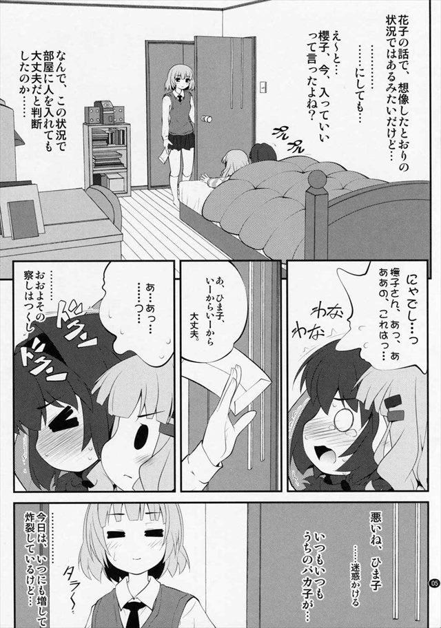 ゆるゆり エロマンガ・同人誌26004
