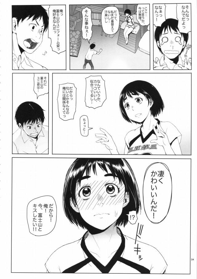 富士山さんは思春期 エロマンガ・同人誌3003