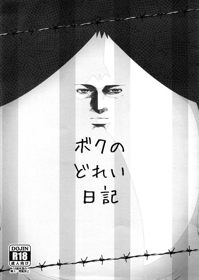 監獄学園 エロマンガ・同人誌12001