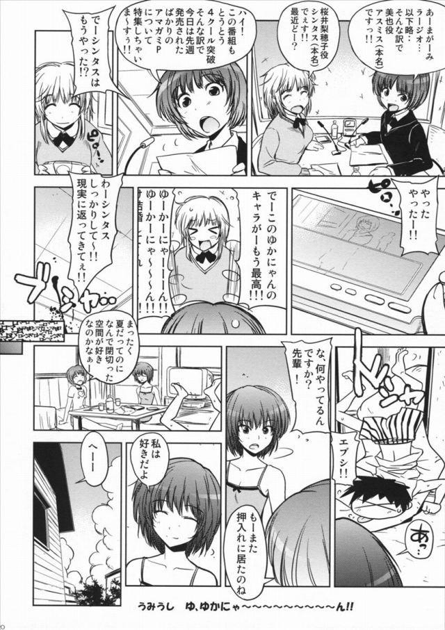 アマガミ エロマンガ・同人誌5015