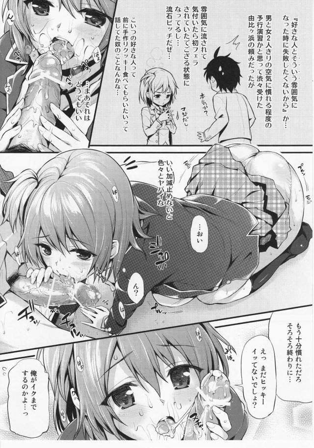 俺ガイル エロマンガ・同人誌29003