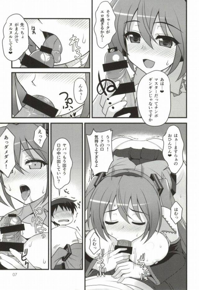 ボーカロイド エロマンガ・同人誌1006
