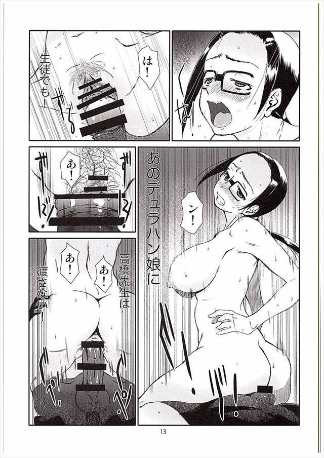 亜人ちゃんは語りたい エロマンガ・同人誌1012
