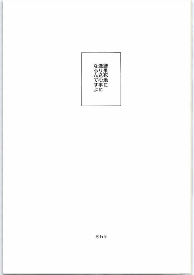 俺ガイル エロマンガ・同人誌9013