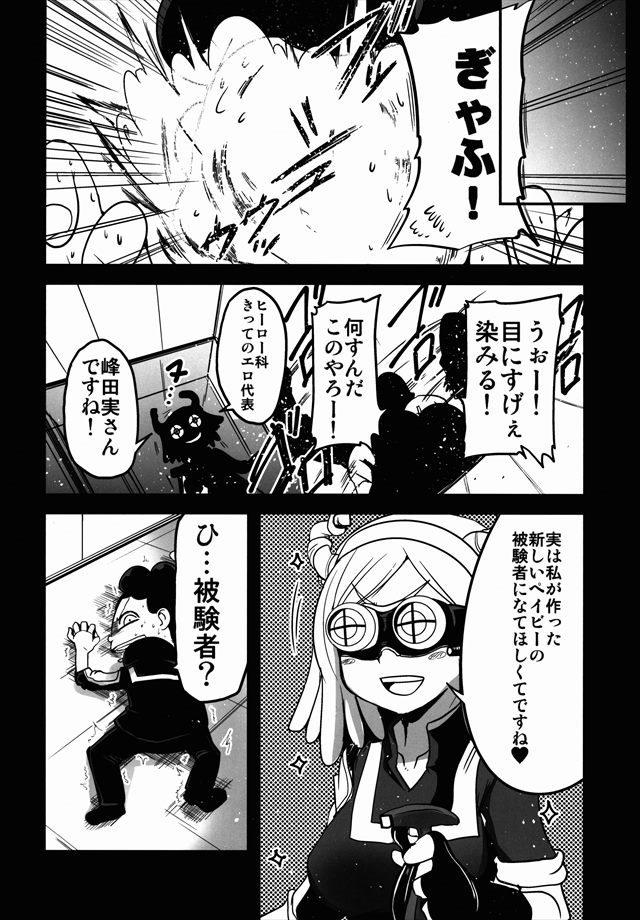 ヒーローアカデミー エロマンガ・同人誌1006