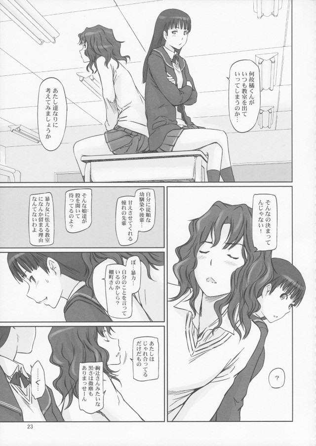 アマガミ エロマンガ・同人誌4022