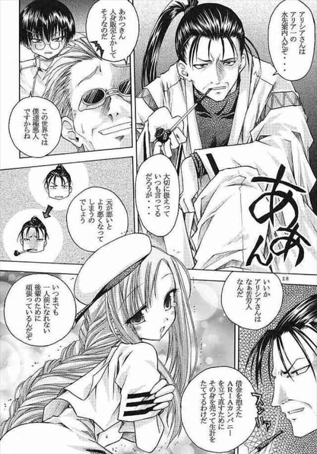 aria エロマンガ・同人誌12027