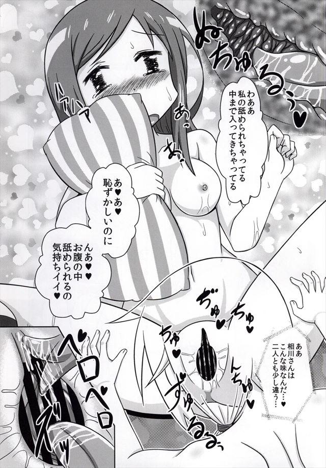 ゆゆ式 エロマンガ・同人誌7014