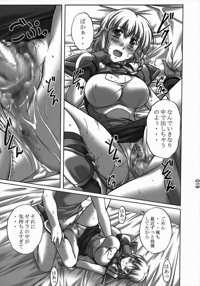 スーパロボット大戦 エロマンガ・同人誌5017