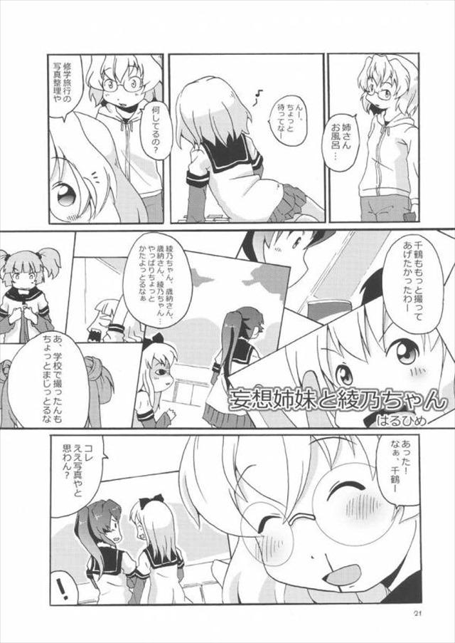 ゆるゆり エロマンガ・同人誌36020