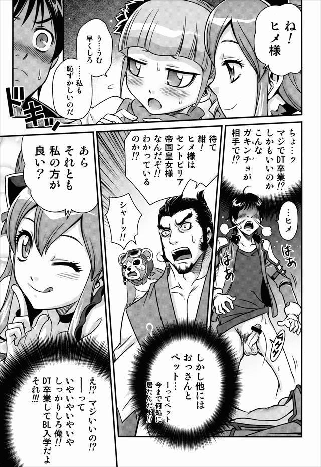 イクシオンサーガDT エロマンガ・同人誌1015