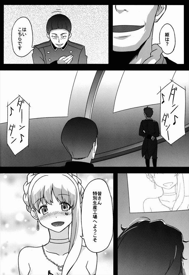 アルドノア・ゼロ エロマンガ・同人誌2033