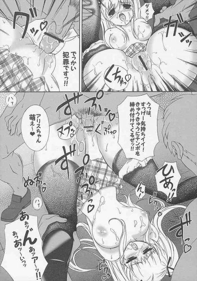 aria エロマンガ・同人誌15016