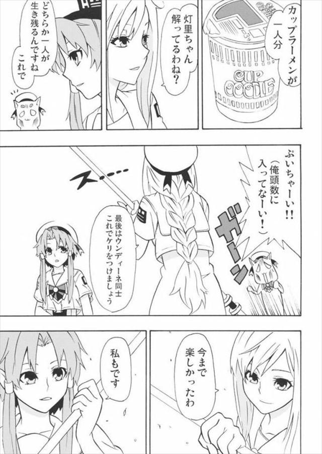 aria エロマンガ・同人誌6050