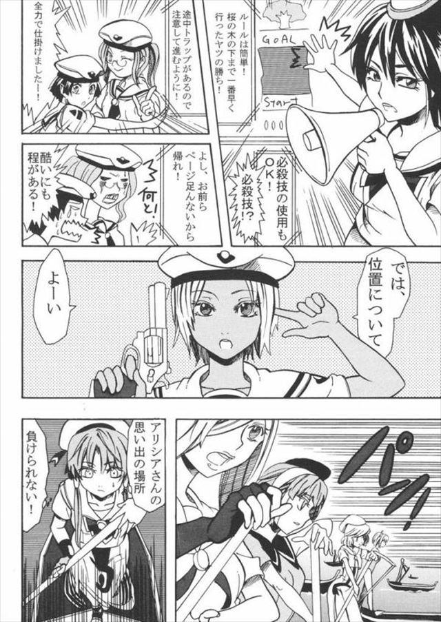 aria エロマンガ・同人誌6017