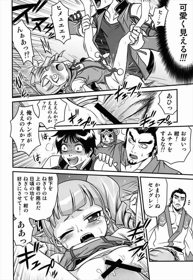 イクシオンサーガDT エロマンガ・同人誌1018