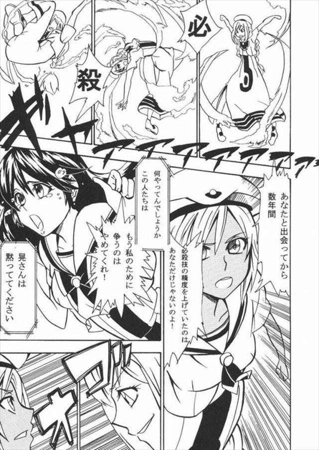 aria エロマンガ・同人誌6039