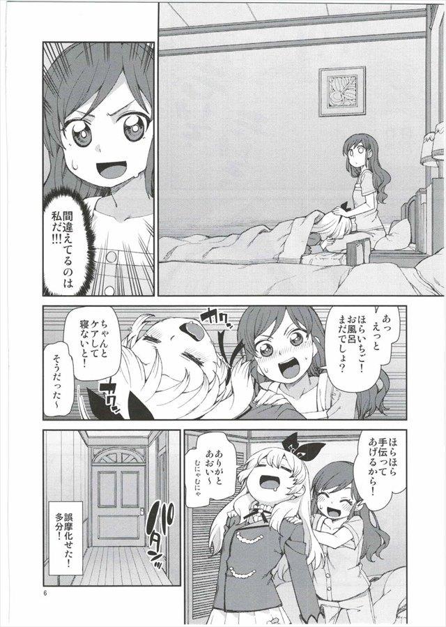 アイカツ! エロマンガ・同人誌18008