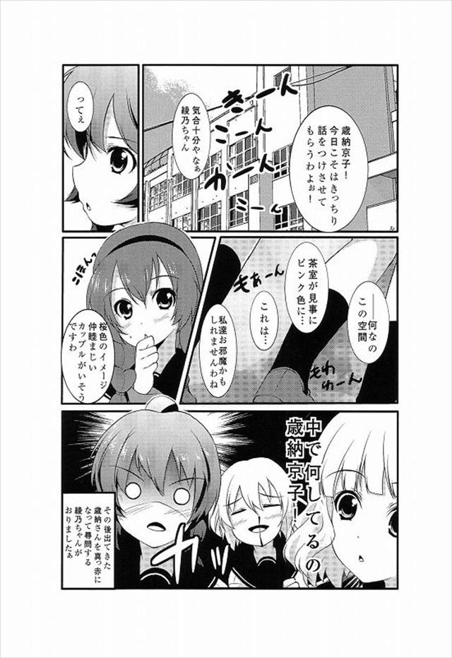ゆるゆり エロマンガ・同人誌29019