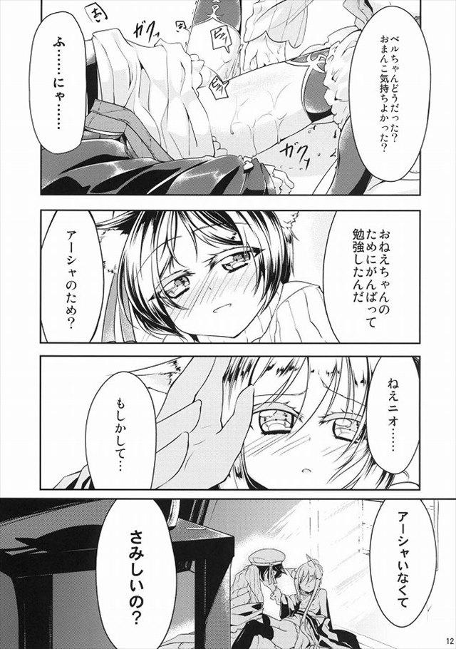 アトリエシリーズ エロマンガ・同人誌6013