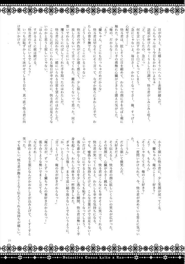 コナン エロマンガ・同人誌13019