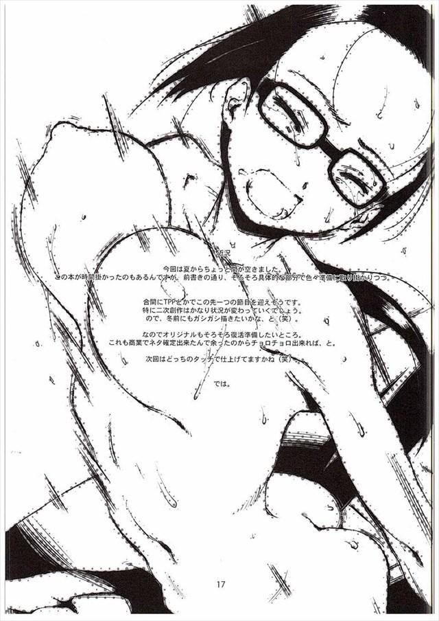 亜人ちゃんは語りたい エロマンガ・同人誌1016