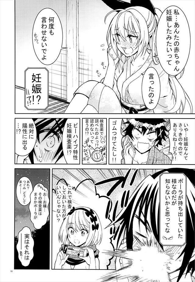 ニセコイ エロマンガ・同人誌13017