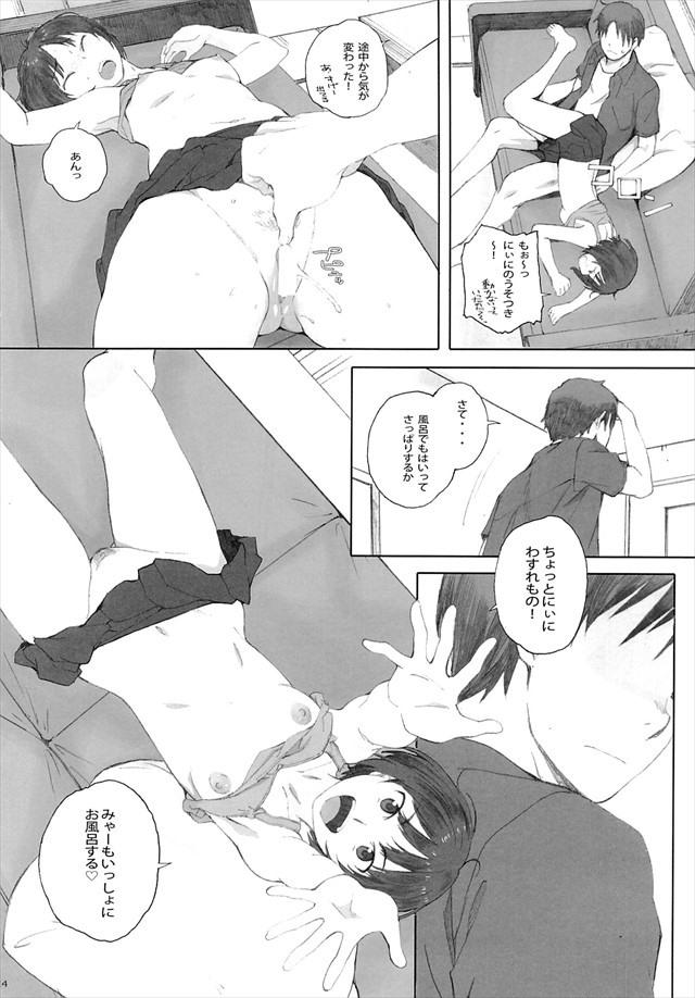 アマガミ エロマンガ・同人誌25021