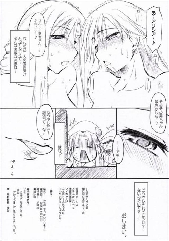 aria エロマンガ・同人誌24017