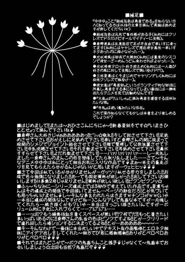結城友奈は勇者である エロマンガ・同人誌7019