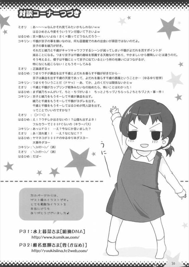 ゆるゆり エロマンガ・同人誌36029