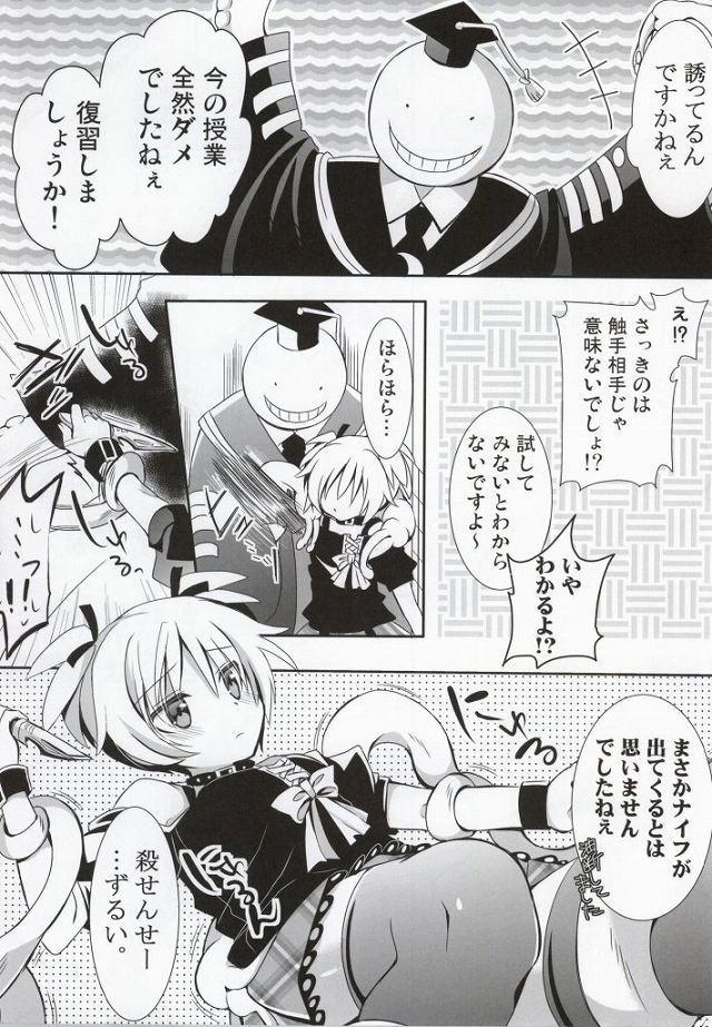 暗殺教室 エロマンガ・同人誌7012