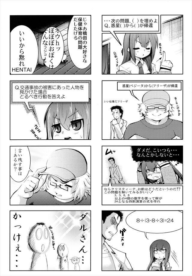 シュタゲ エロマンガ・同人誌4009