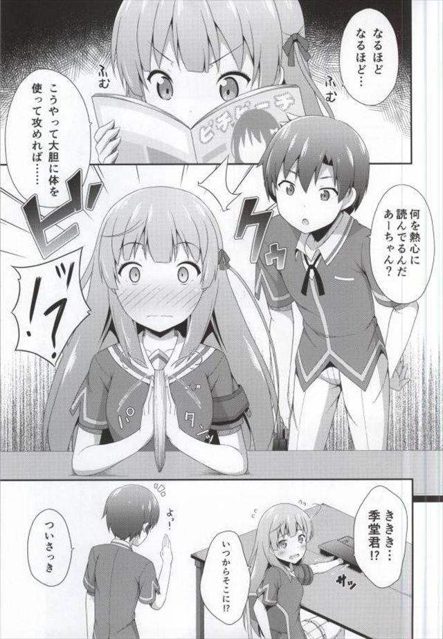 俺修羅 エロマンガ・同人誌3005
