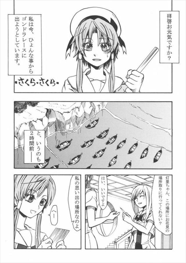 aria エロマンガ・同人誌6015