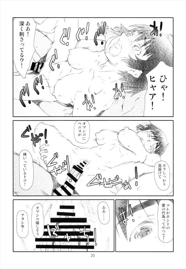 よつばと エロマンガ・同人誌5019