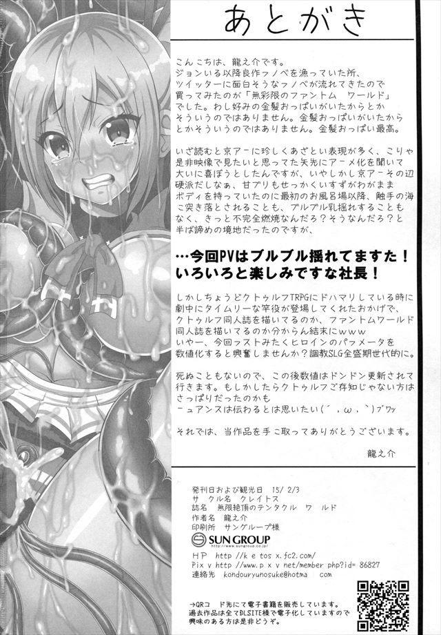 無彩限のファントム・ワールド エロマンガ・同人誌1018