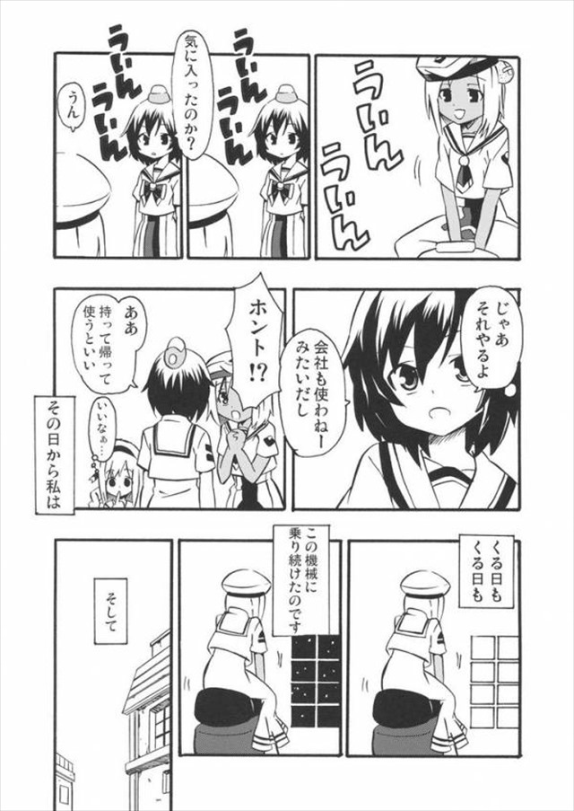 aria エロマンガ・同人誌6073