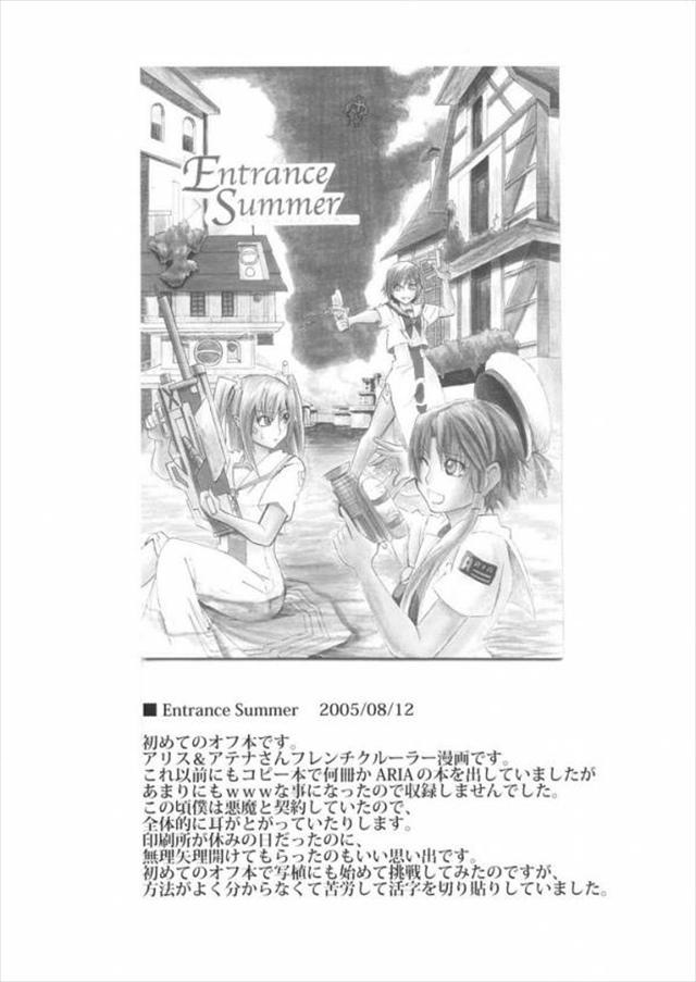 aria エロマンガ・同人誌6004